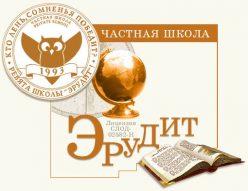 Частная школа «ЭРУДИТ»